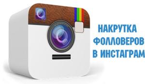 nakrutka-folloverov-instagram
